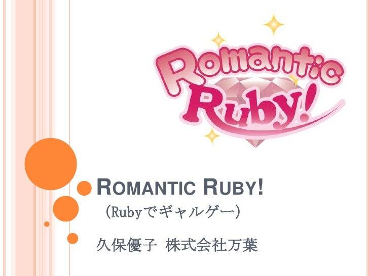 RomanticRuby!<br />(Rubyでギャルゲー)久保優子 株式会社万葉<br />
