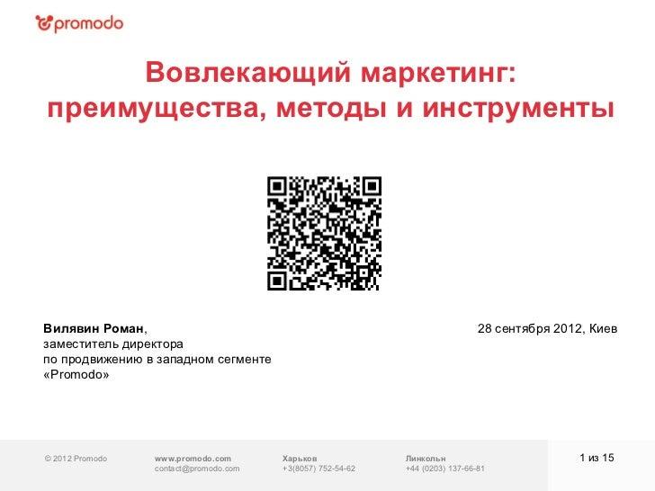 Вовлекающий маркетинг:преимущества, методы и инструментыВилявин Роман,                                                    ...