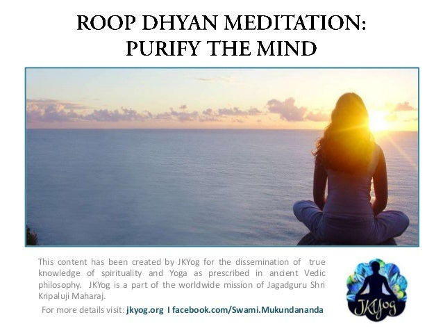 Roop Dhyan Meditation - Purify the mind