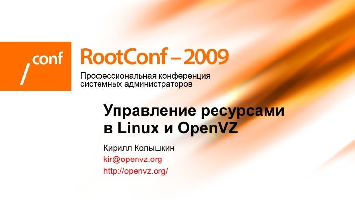 Управление ресурсами в Linux и OpenVZ Кирилл Колышкин kir@openvz.org http://openvz.org/