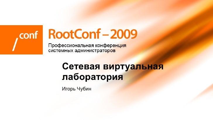 Сетевая виртуальная лаборатория Игорь Чубин