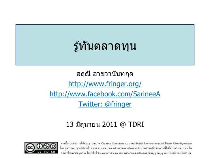 รู ้ทันตลาดทุน         สฤณี อาชวานันทกุล      http://www.fringer.org/http://www.facebook.com/SarineeA         Twitter: @fr...