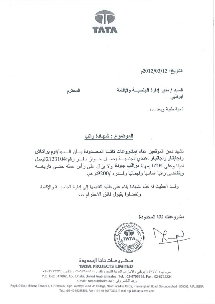 I need salary certificate sample in arabic for get my mandegarfo i need salary certificate sample in arabic for get my altavistaventures Images