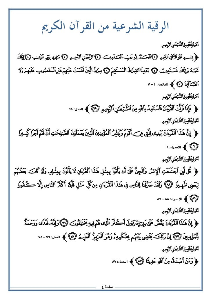 Roqiah-الرقية الشرعية من القرآن الكريم