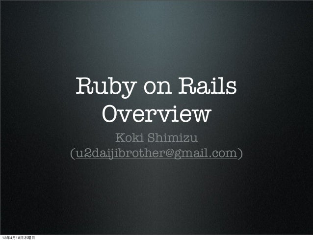 Ruby on RailsOverviewKoki Shimizu(u2daijibrother@gmail.com)13年4月18日木曜日