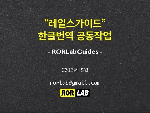 """""""레일스가이드""""한글번역 공동작업rorlab@gmail.com2013년 5월- RORLabGuides -"""