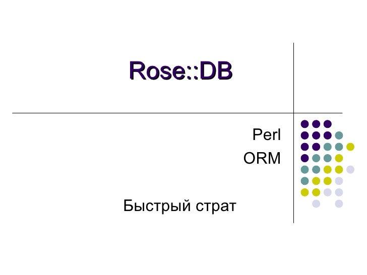 Rose::DB Perl ORM Быстрый страт