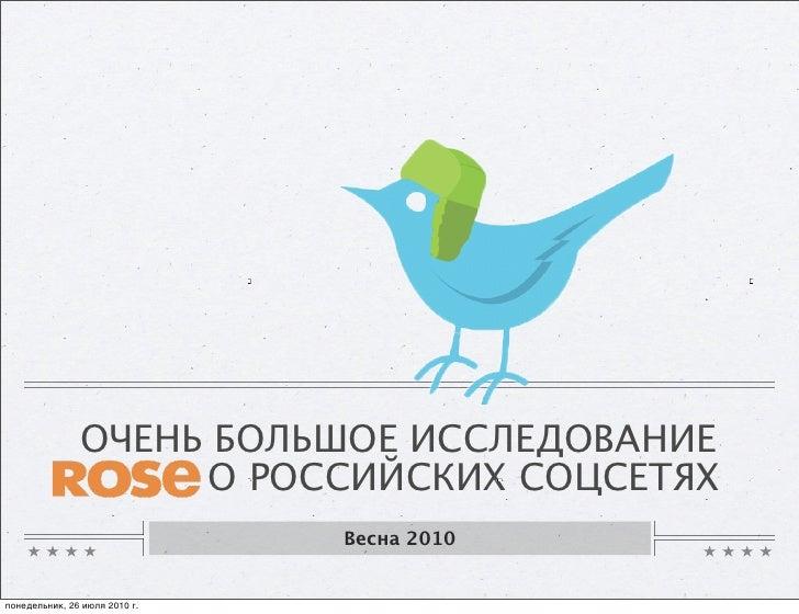ОЧЕНЬ БОЛЬШОЕ ИССЛЕДОВАНИЕ                     О РОССИЙСКИХ СОЦСЕТЯХ                                Весна 2010   понедельн...