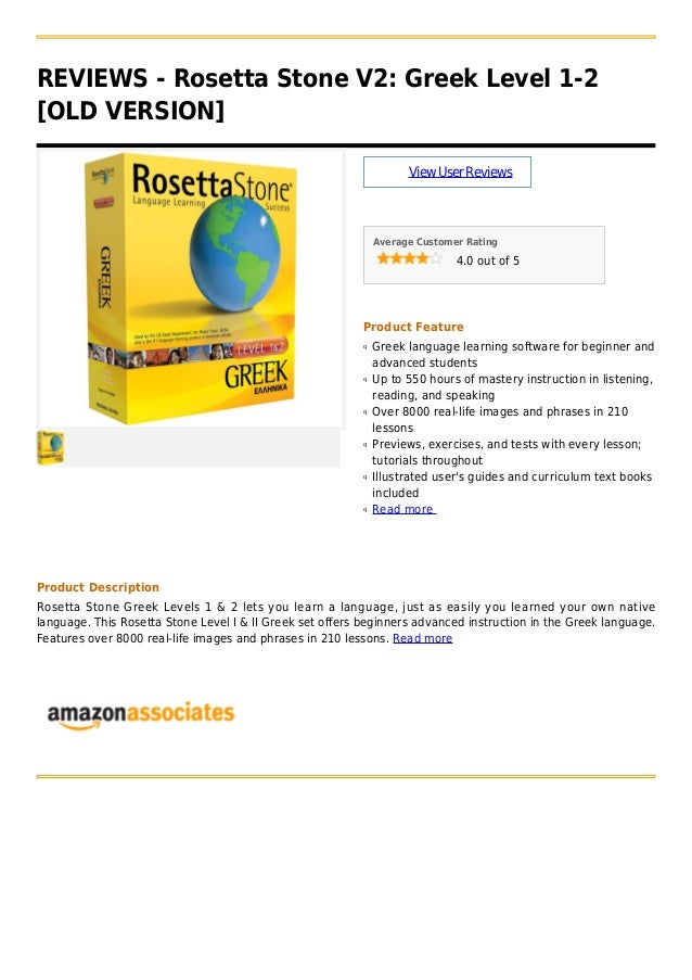 REVIEWS - Rosetta Stone V2: Greek Level 1-2[OLD VERSION]ViewUserReviewsAverage Customer Rating4.0 out of 5Product FeatureG...