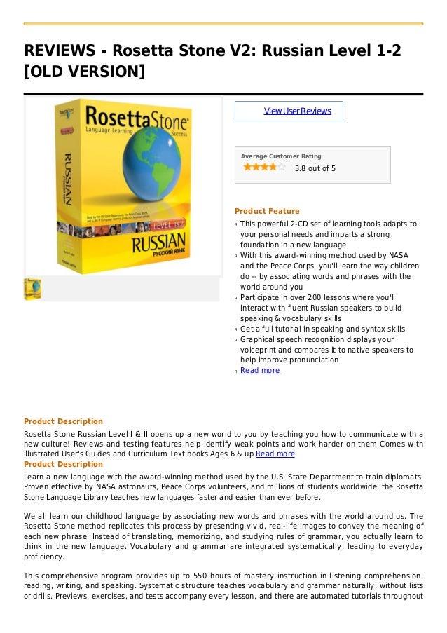 Rosetta stone v2  russian level 1 2 [old version]