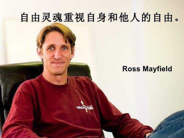 自由灵魂重视自身和他人的自由。 Ross Mayfield