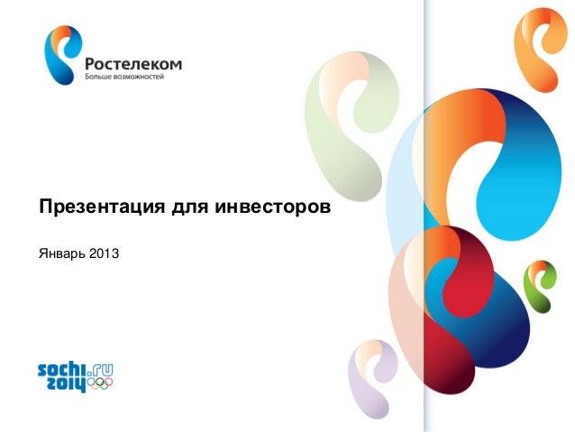 www.rt.ruПрезентация для инвесторовЯнварь 2013