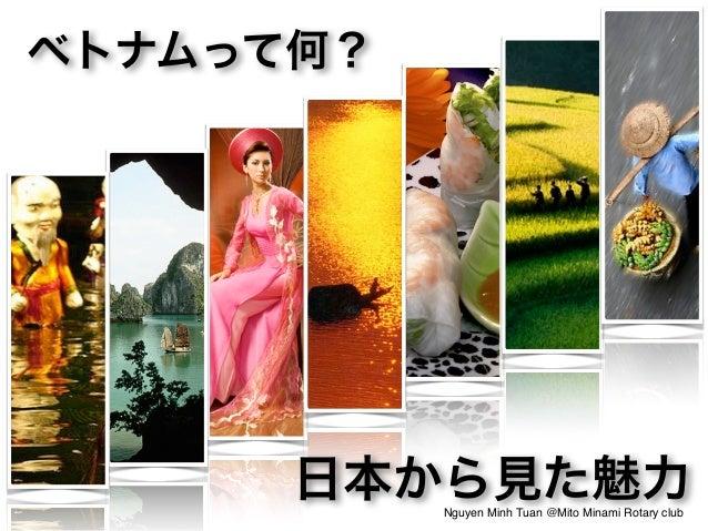 ベトナムって何? 日本から見た魅力Nguyen Minh Tuan @Mito Minami Rotary club