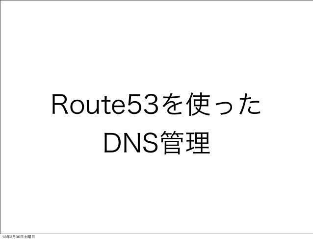 Route53を使ったDNS管理