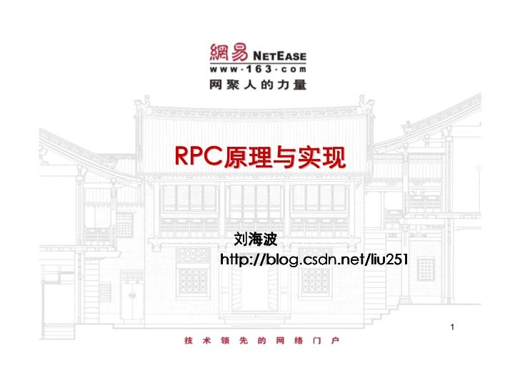 RPC原理与实现    刘海波  http://blog.csdn.net/liu251                                1