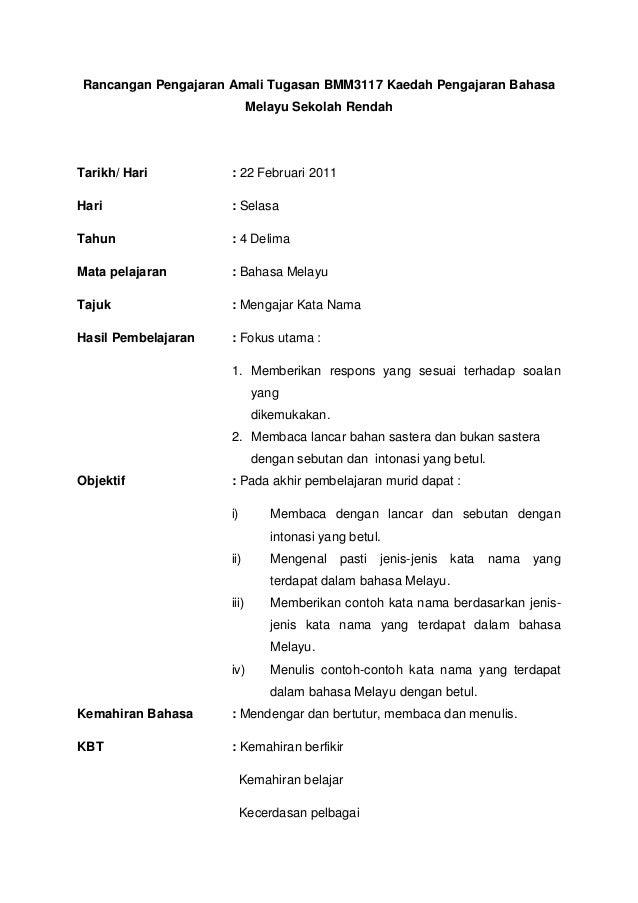 Rancangan Pengajaran Amali Tugasan BMM3117 Kaedah Pengajaran Bahasa Melayu Sekolah Rendah Tarikh/ Hari : 22 Februari 2011 ...