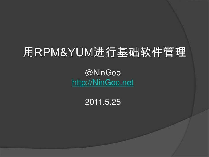 使用Rpm&yum进行基础软件管理
