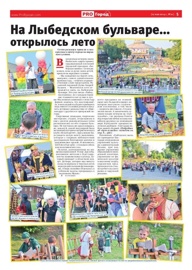 ProRyazan.com [ 27 мая 2014 г.