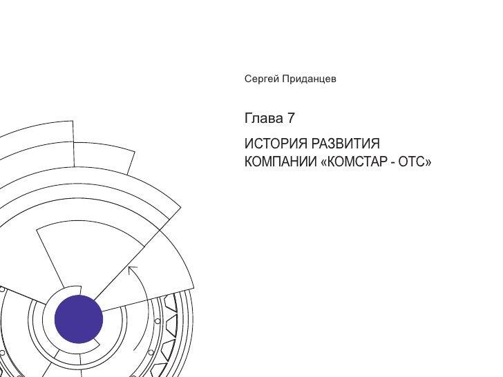 Сергей Приданцев   Глава 7 ИСТОРИЯ РАЗВИТИЯ КОМПАНИИ «КОМСТАР - ОТС»