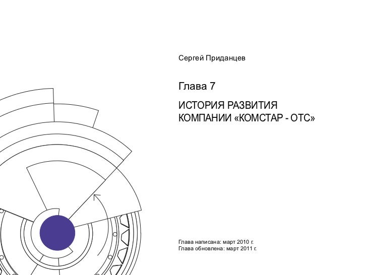 Глава 7.  История развития компании «КОМСТАР-ОТС» [обновление - март 2011]
