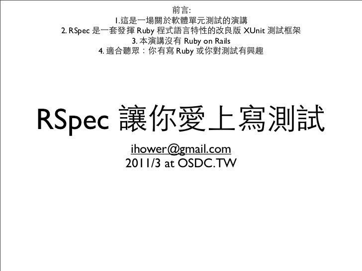 RSpec 讓你愛上寫測試