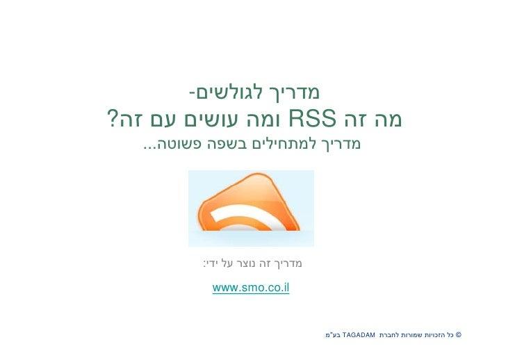 מה זה RSS רסס