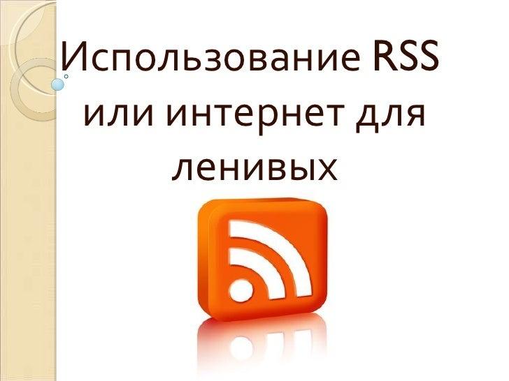 Использование  RSS  или интернет для ленивых