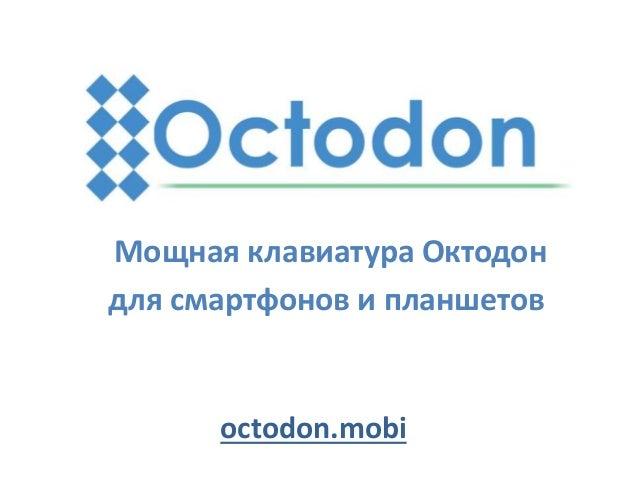 Oктодон мощная клавиатура для смартфонов Russian Startup Tour 2014