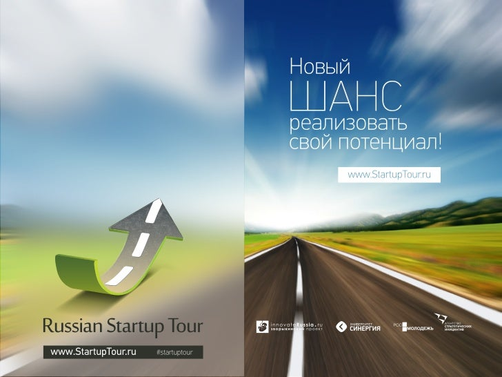 Russian Startup Tour 2012