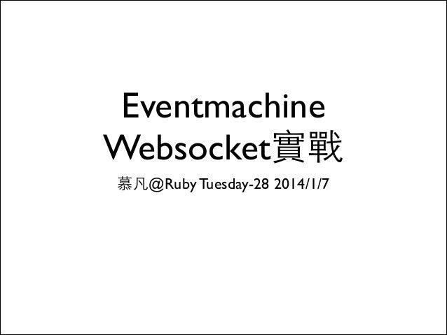 Eventmachine Websocket實戰 慕凡@Ruby Tuesday-28 2014/1/7