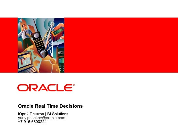 Юрий Пешков  | BI Solutions y [email_address] +7 916 6800224 Oracle Real Time Decisions