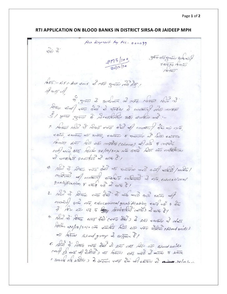 Page 1 of 2RTI APPLICATION ON BLOOD BANKS IN DISTRICT SIRSA-DR JAIDEEP MPH