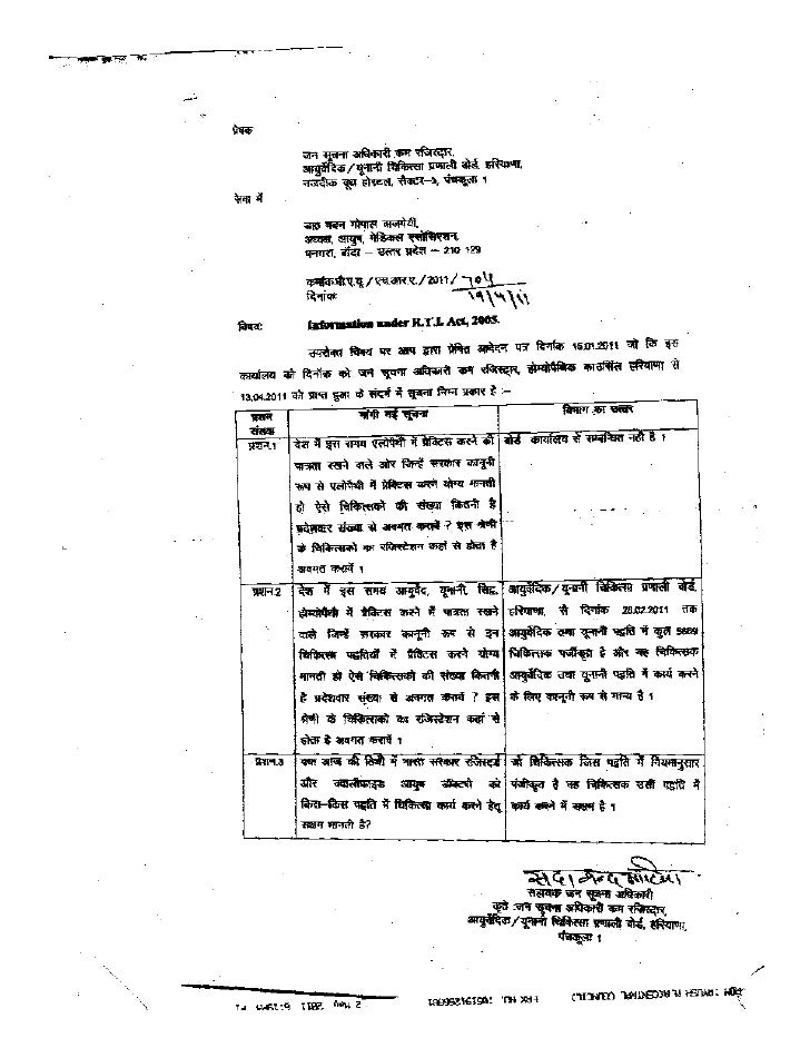 RTI reply on allopathy practice by  BAMS