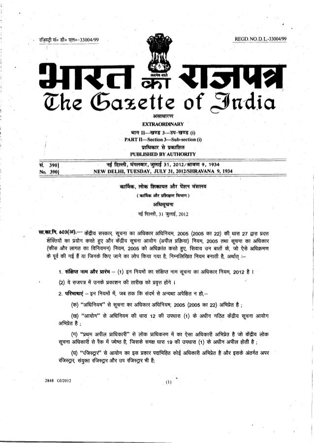 Rti rules 2012 dated 31 july 2012