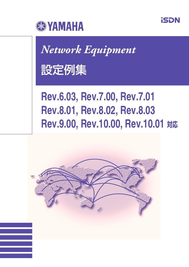Network EquipmentRev.6.03, Rev.7.00, Rev.7.01Rev.8.01, Rev.8.02, Rev.8.03Rev.9.00, Rev.10.00, Rev.10.01