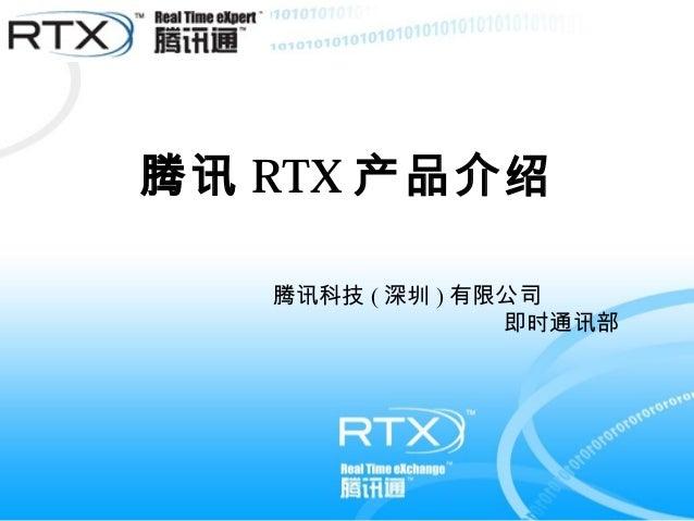 腾讯 RTX 产品介绍 腾讯科技 ( 深圳 ) 有限公司 即时通讯部