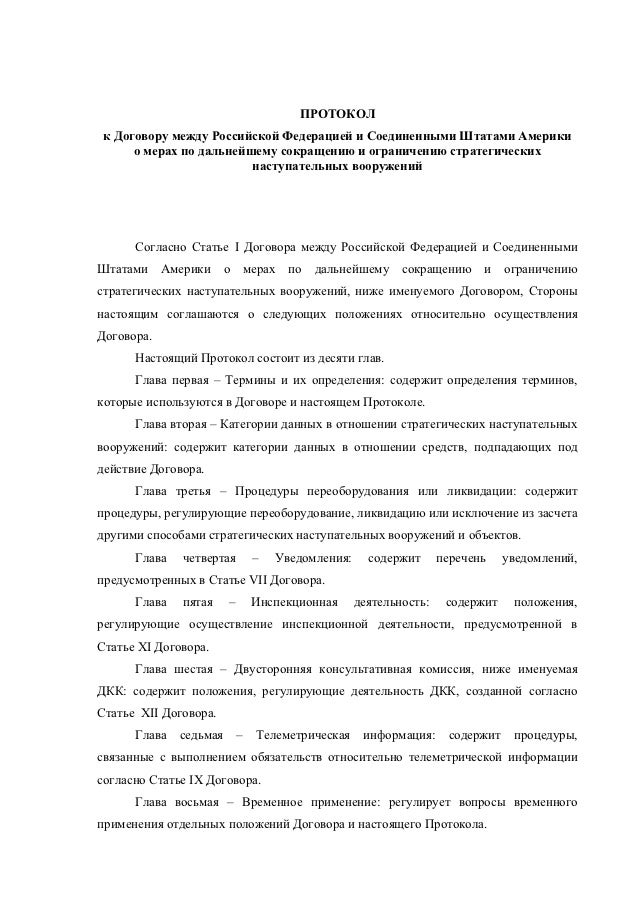 СНВ-III РФ