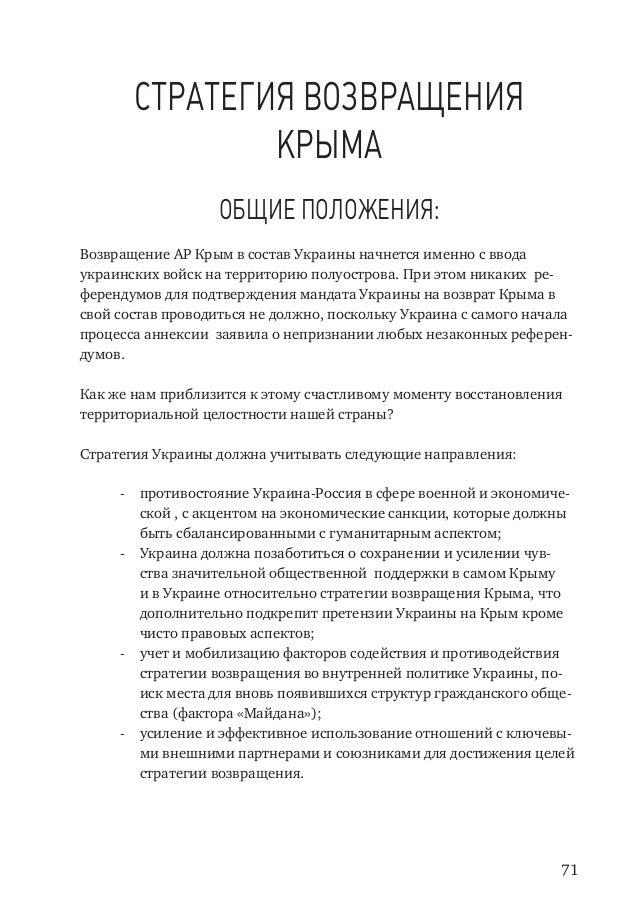 71 Стратегия возвращения Крыма
