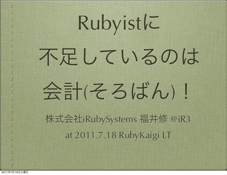 Rubyist                    (                   )                    iRubySystems        @iR3                at 2011.7.18 R...