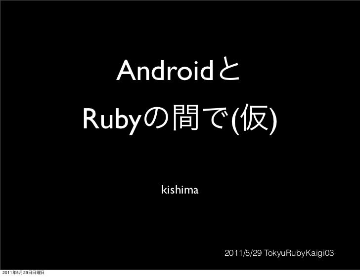 Android                Ruby              (        )                       kishima                                 2011/5/2...