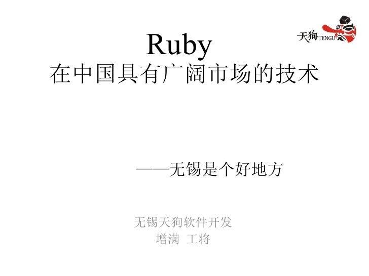 Ruby   在中国具有广阔市场的技术     ——无锡是个好地方 无锡天狗软件开发 增满 工将