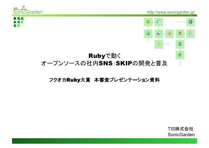 """社内SNS""""SKIP"""":「第2回フクオカRuby大賞」プレゼン資料"""