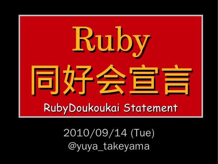 Ruby 同好会宣言