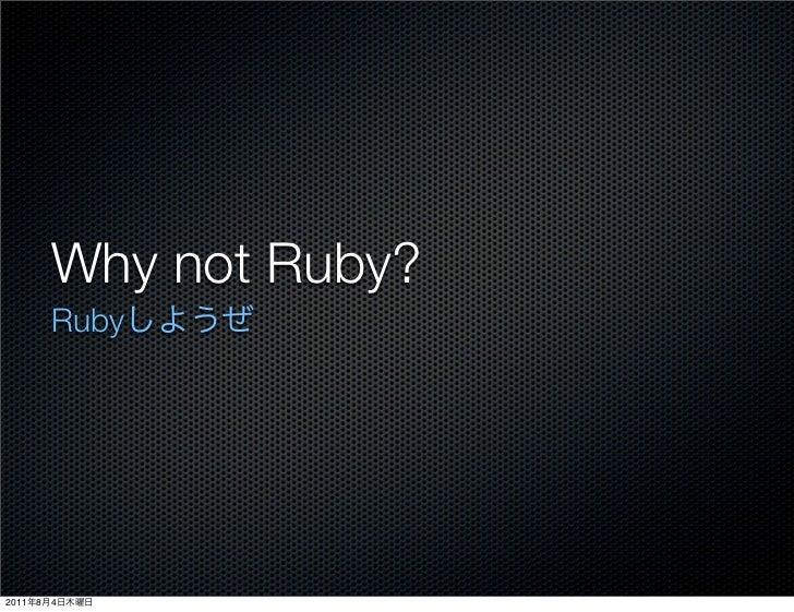 Ruby紹介