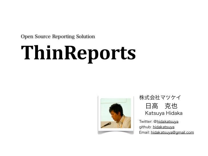 Open Source Reporting Solution                                 株式会社マツケイ                                    日高克也          ...