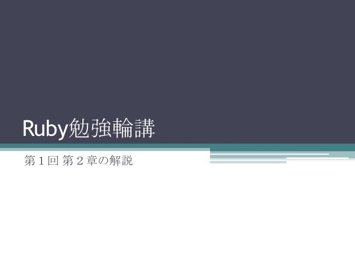 Ruby勉強輪講第1回 第2章の解説