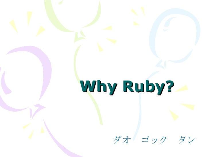 何でRuby