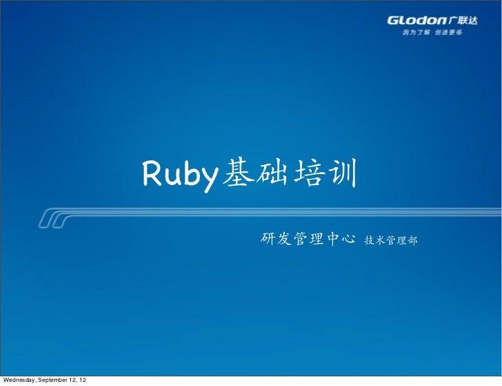 Ruby基础培训                                  研发管理中心   技术管理部Wednesday, September 12, 12