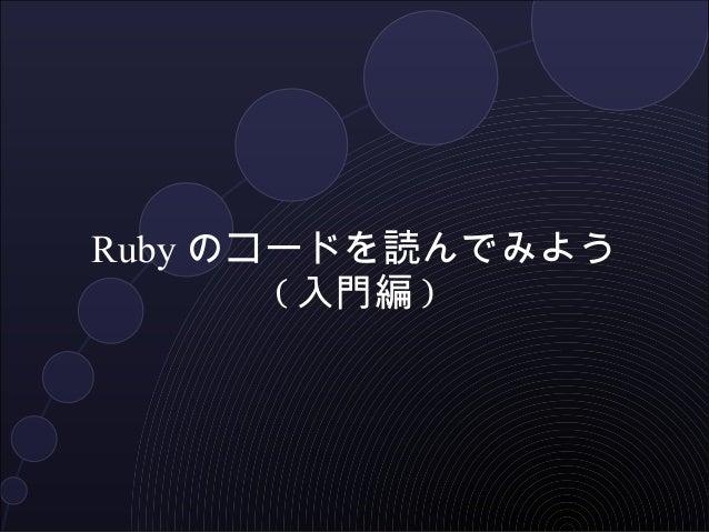 Ruby のコードを読んでみよう       ( 入門編 )