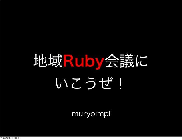 地域Ruby会議にいこうぜ!muryoimpl13年6月2日日曜日